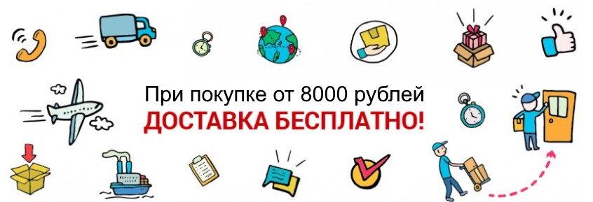 Бесплатная доставка от 6000р