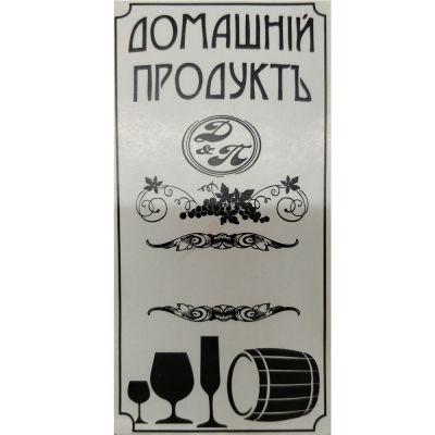 Наклейка Домашний продукт (бумага)55 х 110 мм