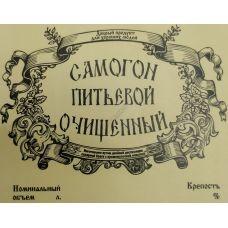 Наклейка Самогон питьевой очищенный (бумага) 80 х 70 мм