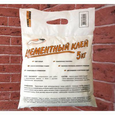 Клей плиточный КАСАВАГА 5кг. Белый цементный клей для плитки и декоративного камня, используют как затирку