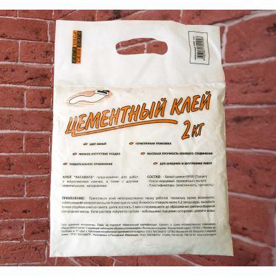 Клей плиточный КАСАВАГА 2кг. Белый цементный клей для плитки и декоративного камня, используют как затирку